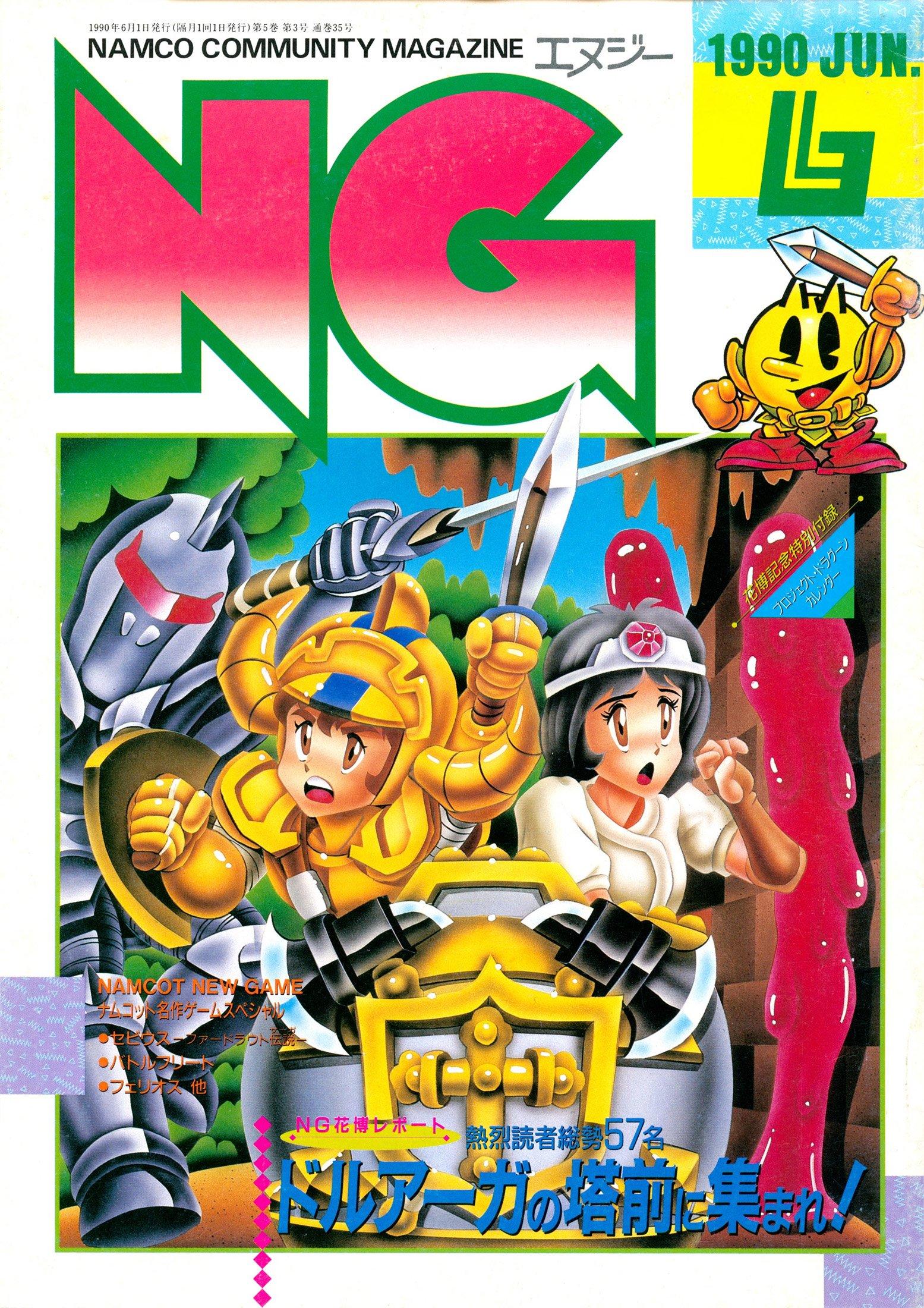 NG Namco Community Magazine Issue 35 (June 1990)