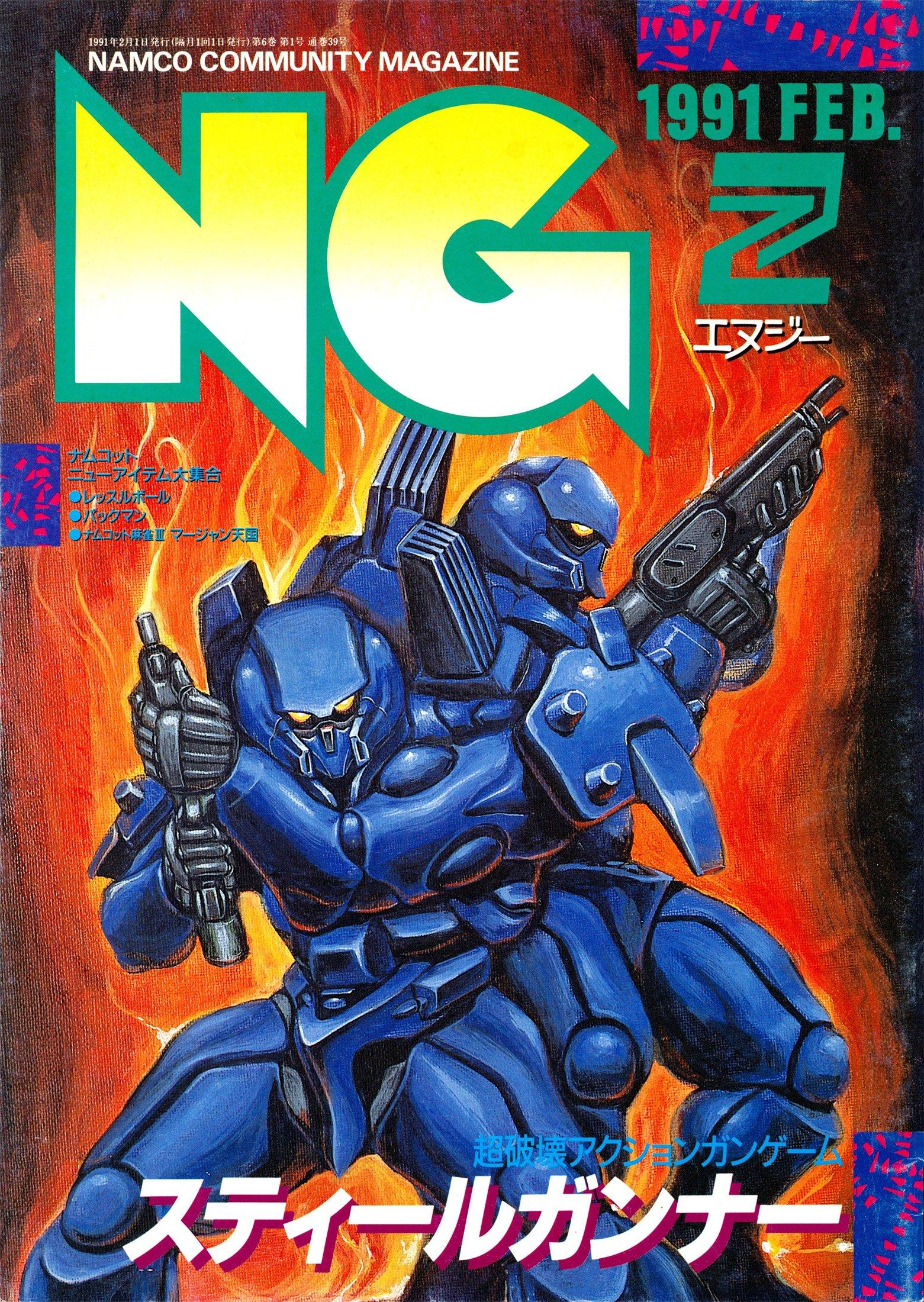 NG Namco Community Magazine Issue 39 (February 1991)
