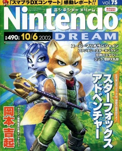 Nintendo Dream Vol.075 (October 6, 2002)