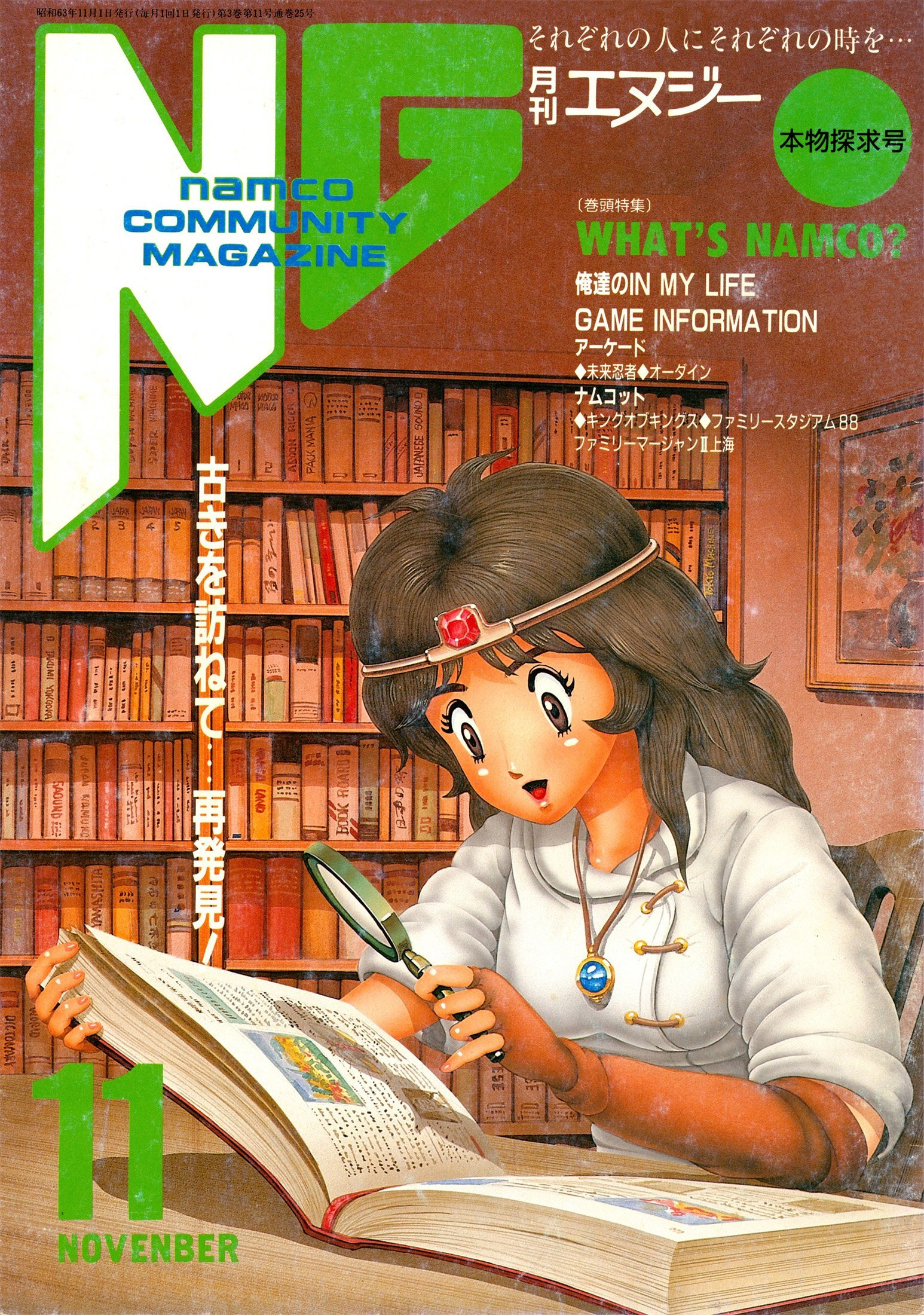 NG Namco Community Magazine Issue 25 (November 1988)