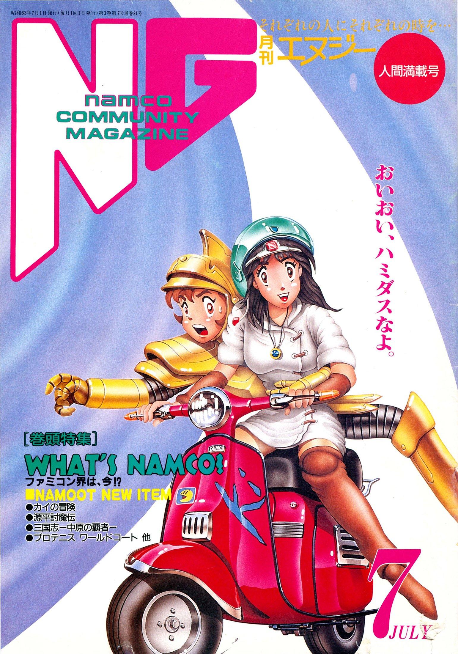 NG Namco Community Magazine Issue 21 (July 1988)