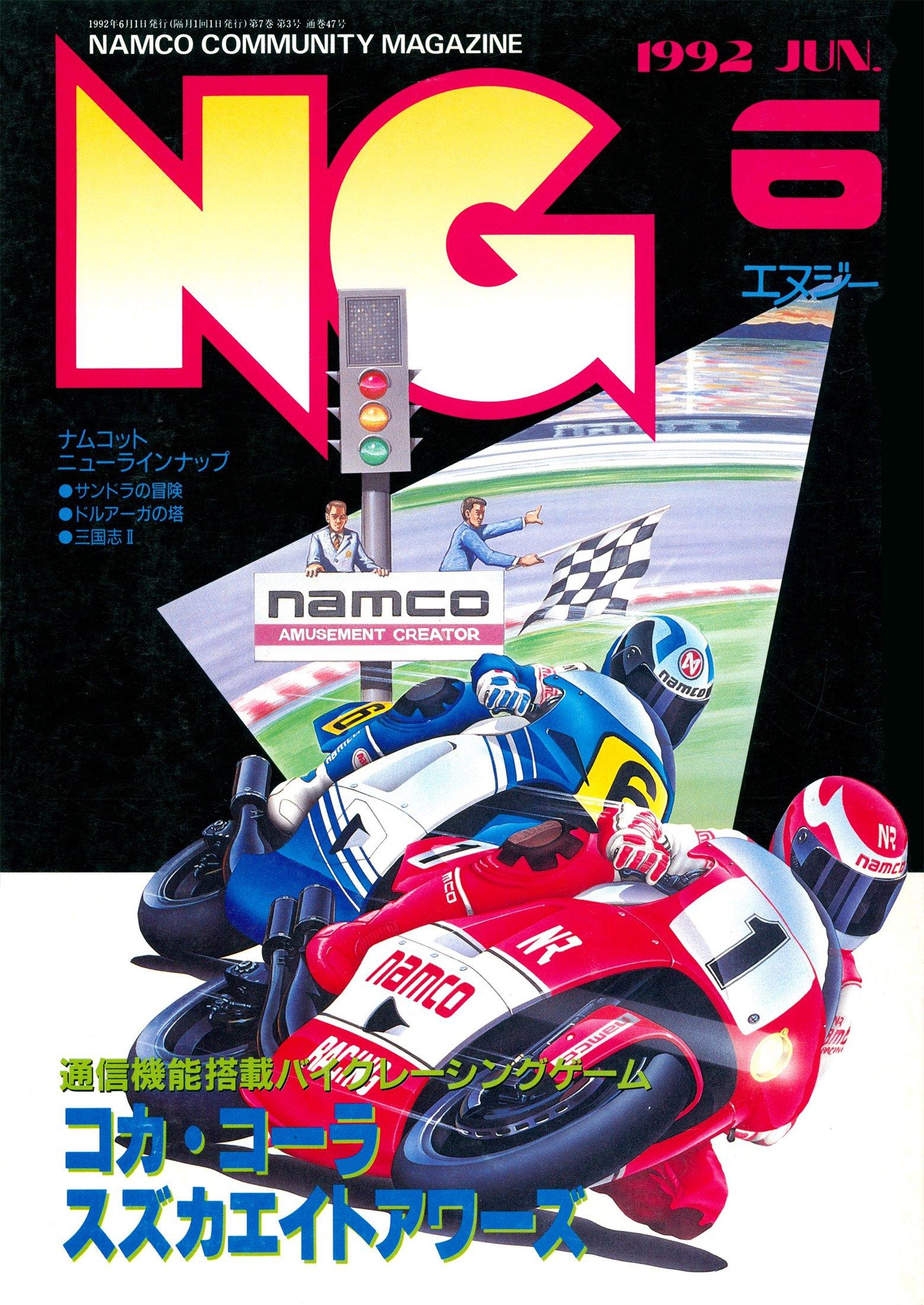 NG Namco Community Magazine Issue 47 (June 1992)