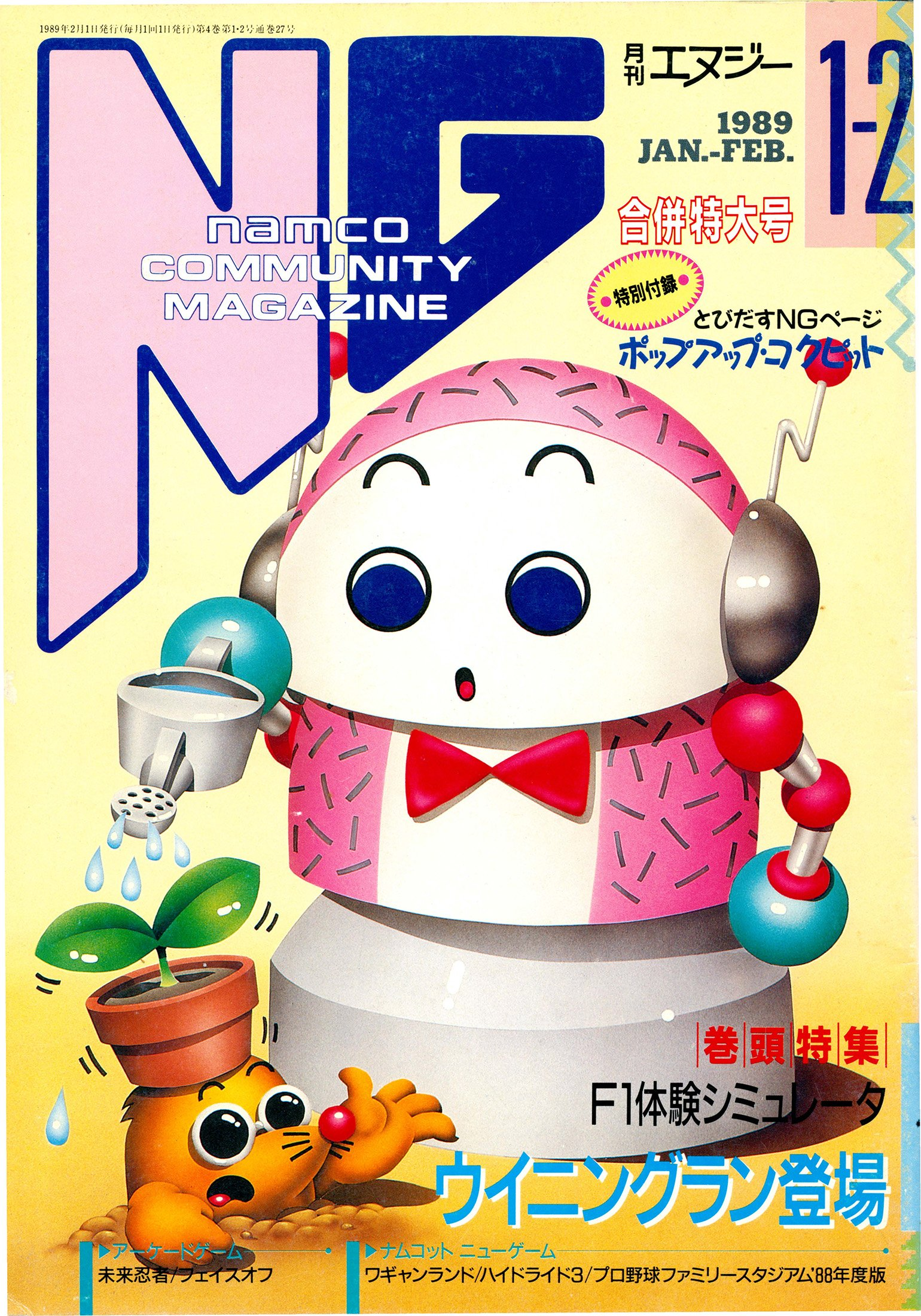 NG Namco Community Magazine Issue 27 (January - February 1989)