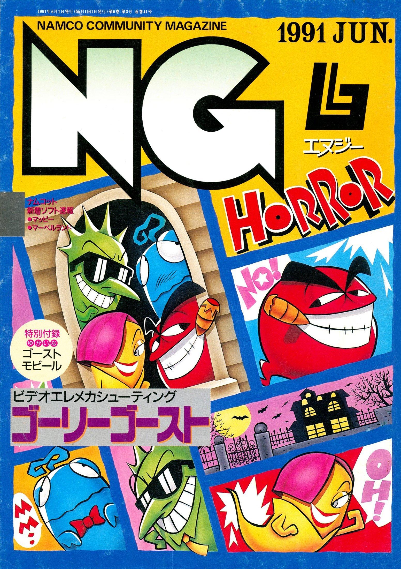 NG Namco Community Magazine Issue 41 (June 1991)