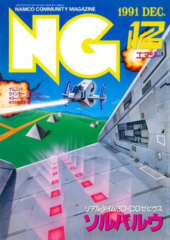 NG Namco Community Magazine Issue 44 (December 1991)