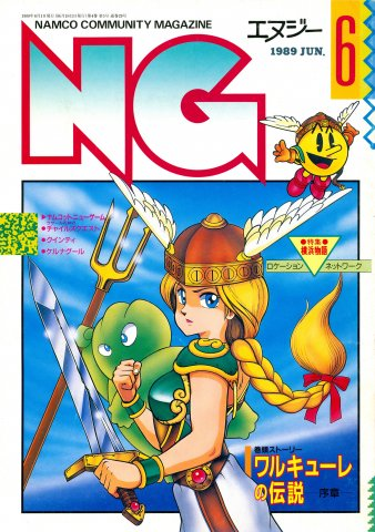 NG Namco Community Magazine Issue 29 (June 1989)