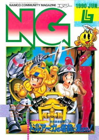 NG Namco Community Magazine Issue 35 (June 1990)
