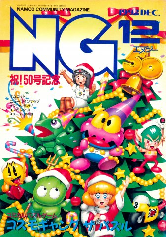 NG Namco Community Magazine Issue 50 (December 1992)