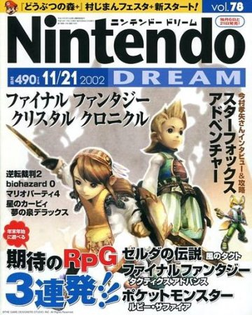 Nintendo Dream Vol.078 (November 21, 2002)