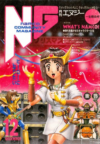 NG Namco Community Magazine Issue 26 (December 1988)