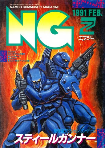NG Namco Community Magazine Issue 39 (February 1991)