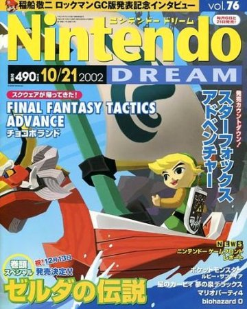 Nintendo Dream Vol.076 (October 21, 2002)