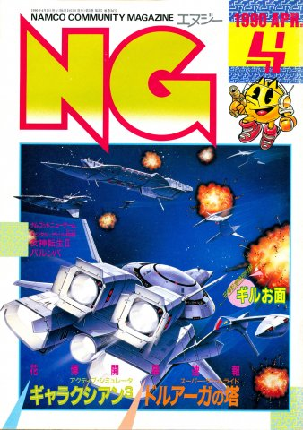 NG Namco Community Magazine Issue 34 (April 1990)