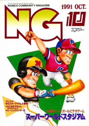 NG Namco Community Magazine Issue 43 (October 1991)