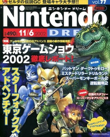 Nintendo Dream Vol.077 (November 6, 2002)