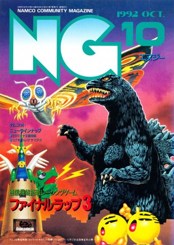 NG Namco Community Magazine Issue 49 (October 1992)