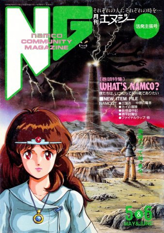 NG Namco Community Magazine Issue 19 (May - June 1988)