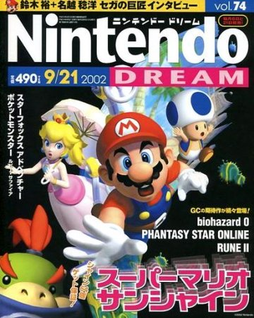 Nintendo Dream Vol.074 (September 21, 2002)