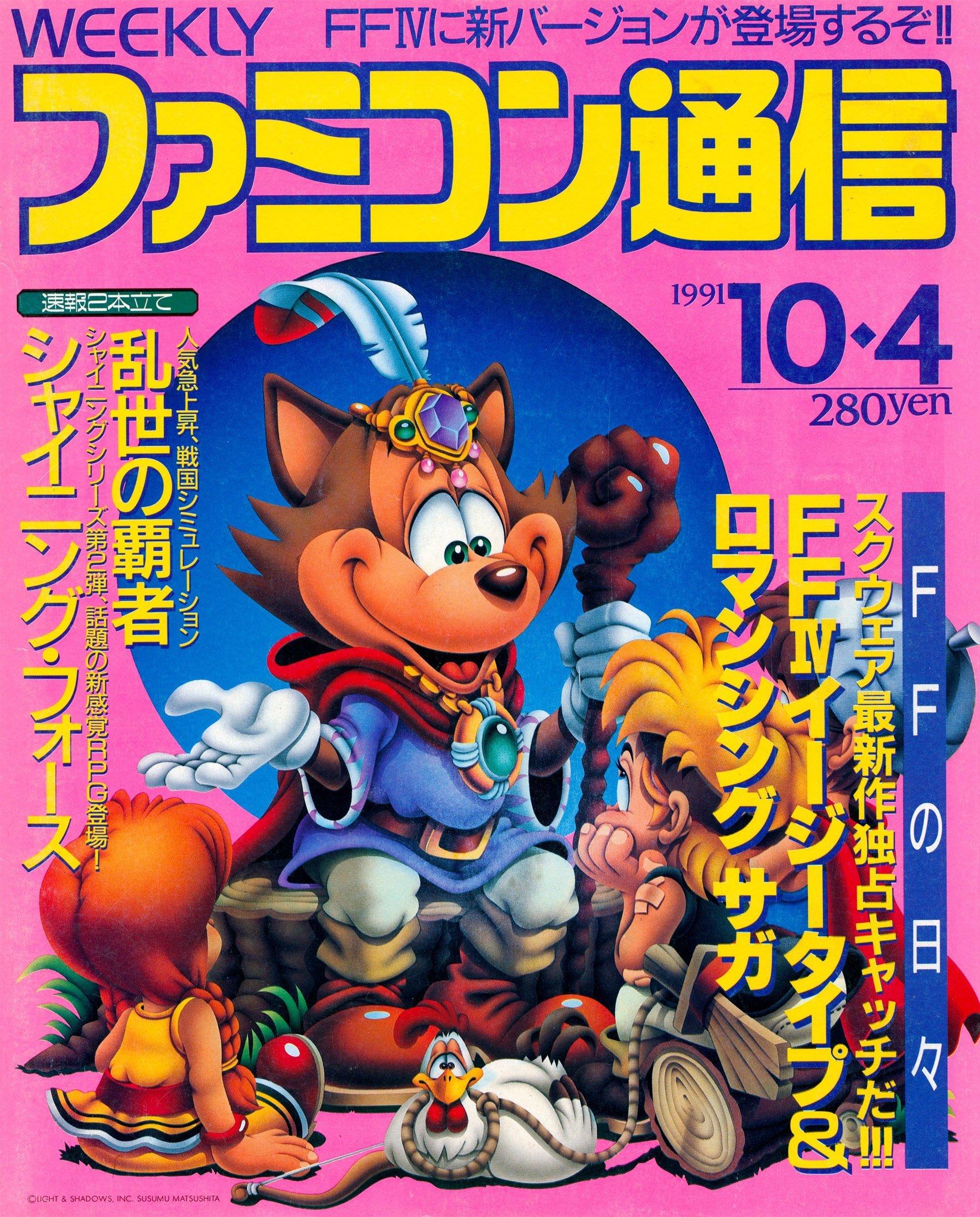 Famitsu 0146 (October 4, 1991)