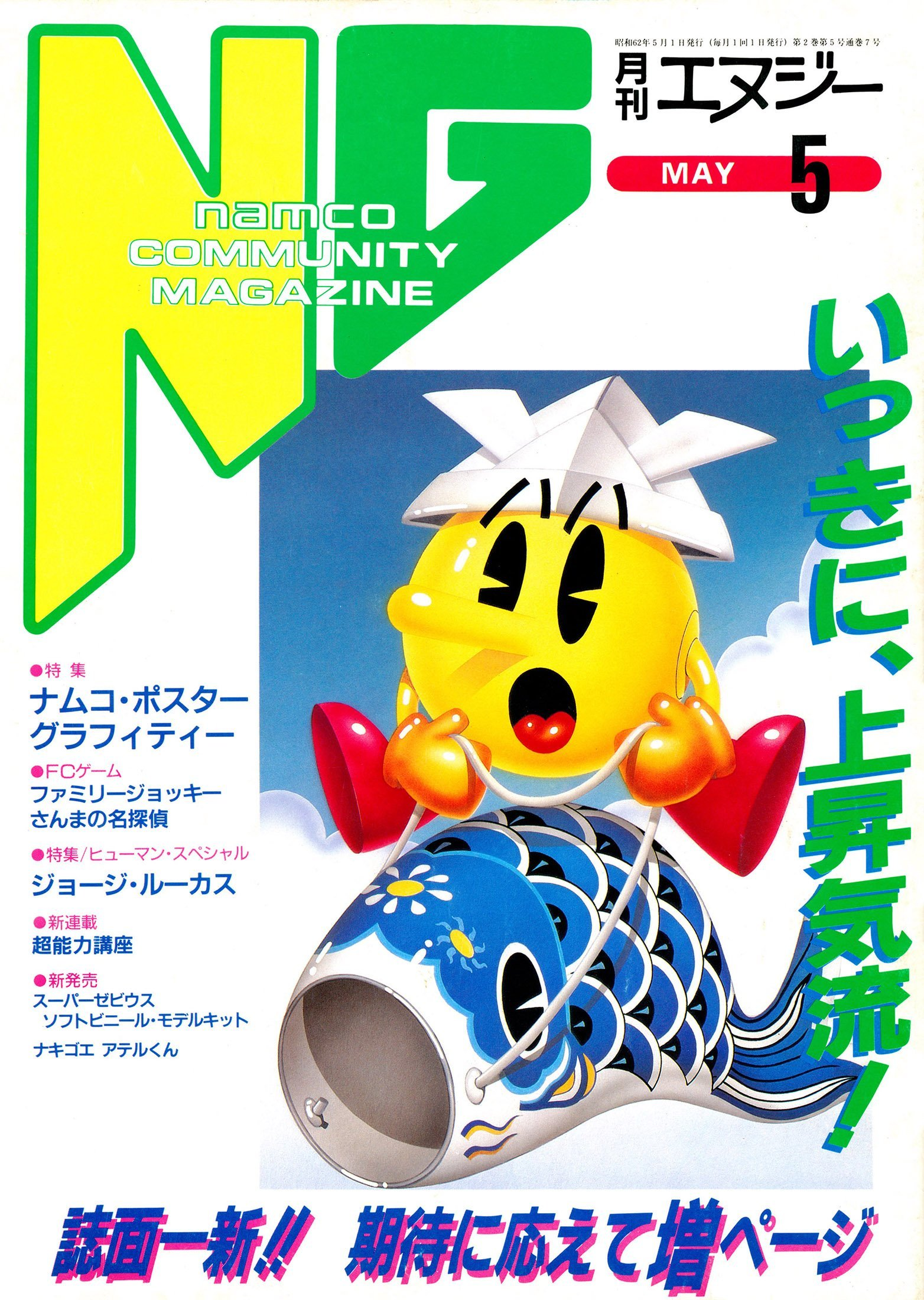 NG Namco Community Magazine Issue 07 (May 1987)