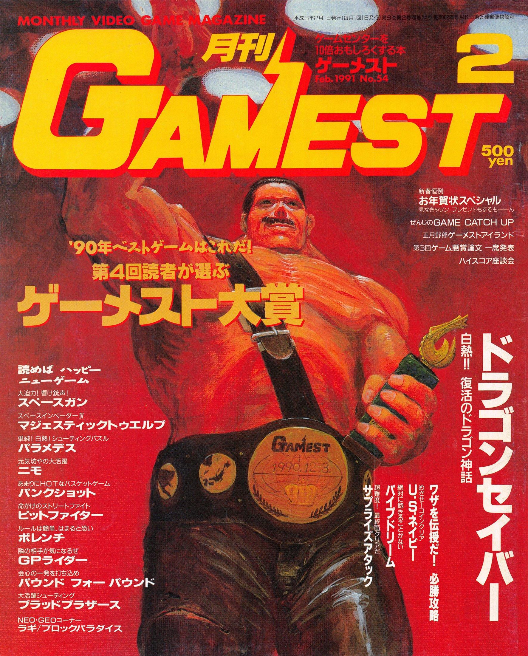 Gamest 054 (February 1991)