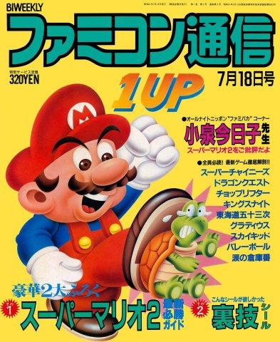 Famitsu 0003 (July 18, 1986)
