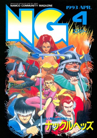 NG Namco Community Magazine Issue 52 (April 1993)