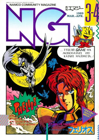 NG Namco Community Magazine Issue 28 (March/April 1989)