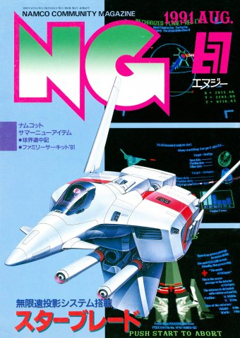 NG Namco Community Magazine Issue 42 (August 1991)