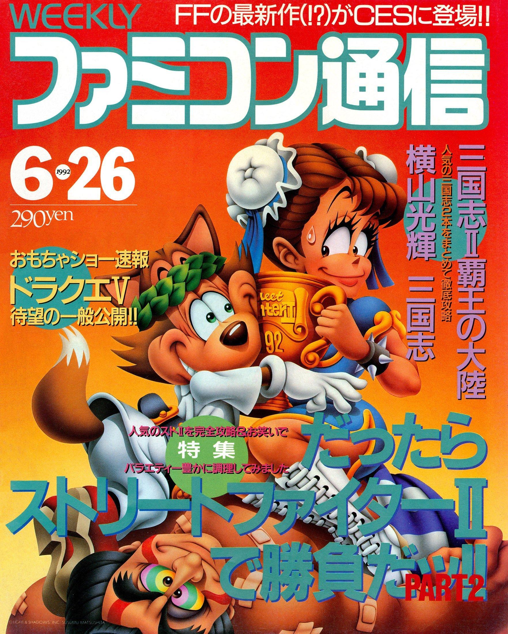 Famitsu 0184 (June 26, 1992)
