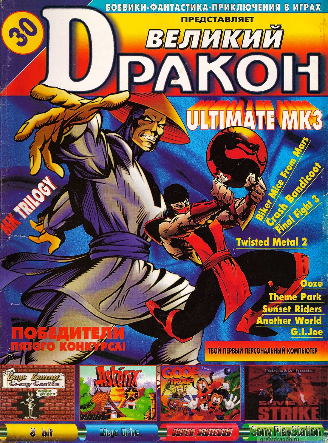 Great Dragon Issue 30