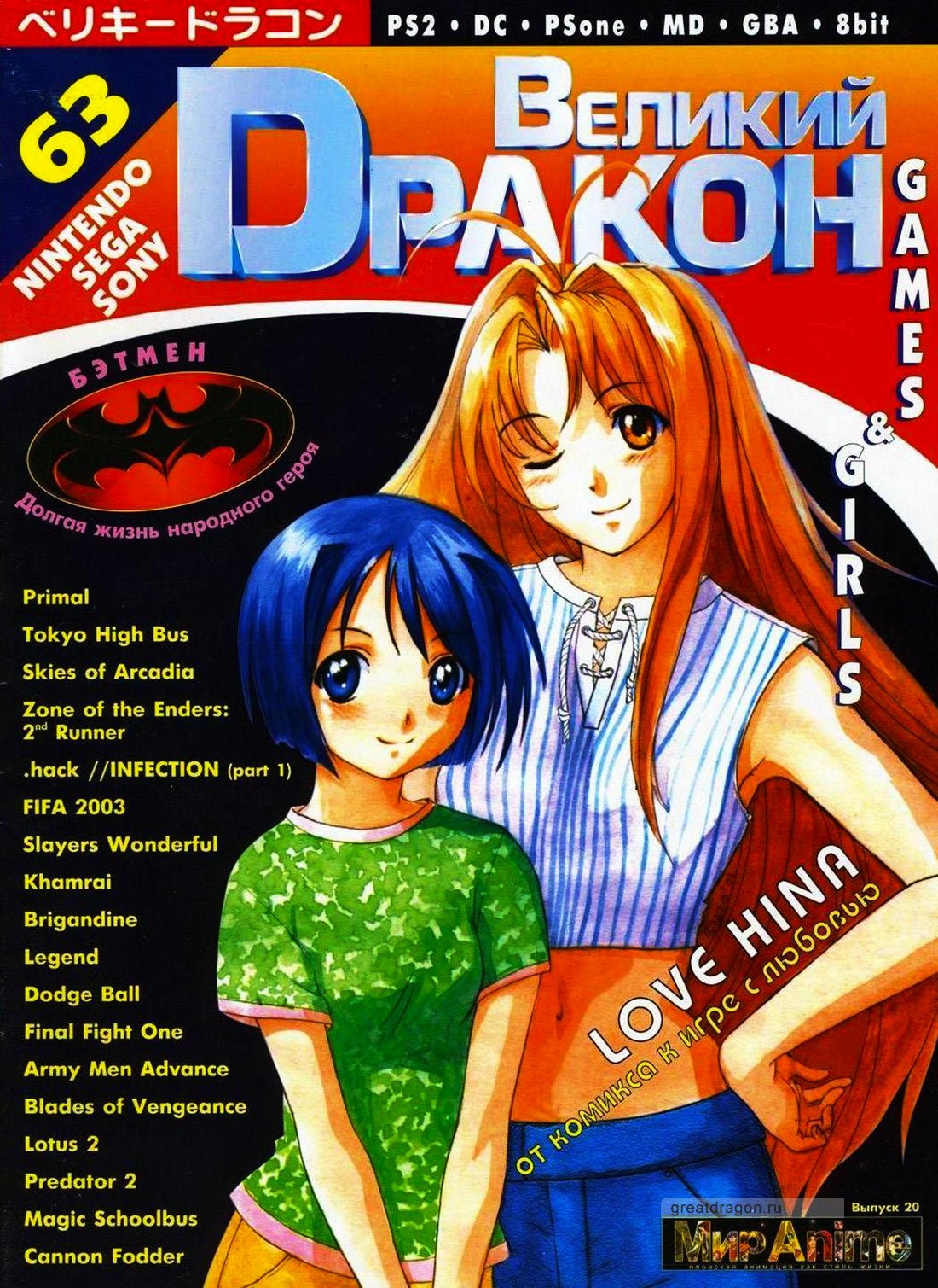 Great Dragon Issue 63
