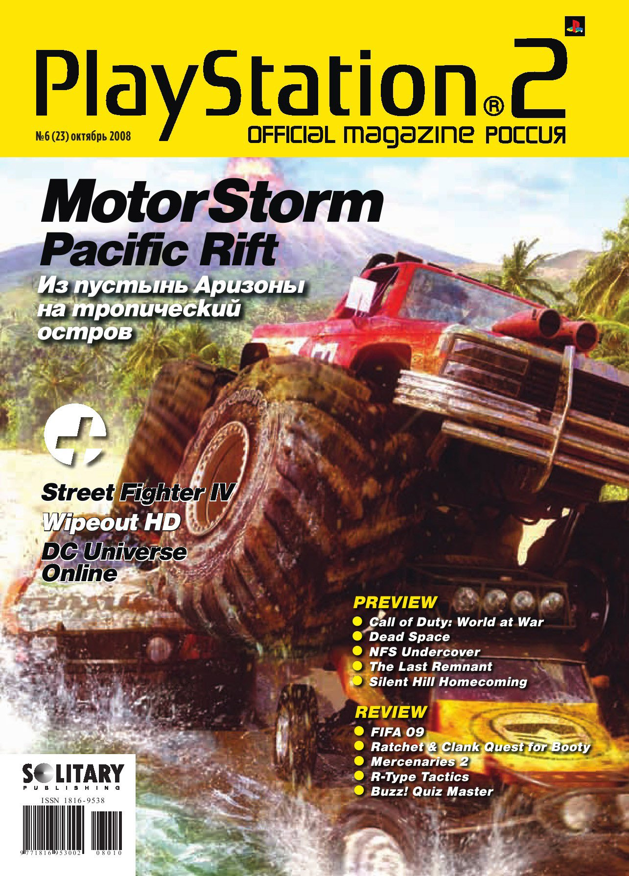 Playstation 2 Official Magazine (Russia) Issue 23 - Oct. '08