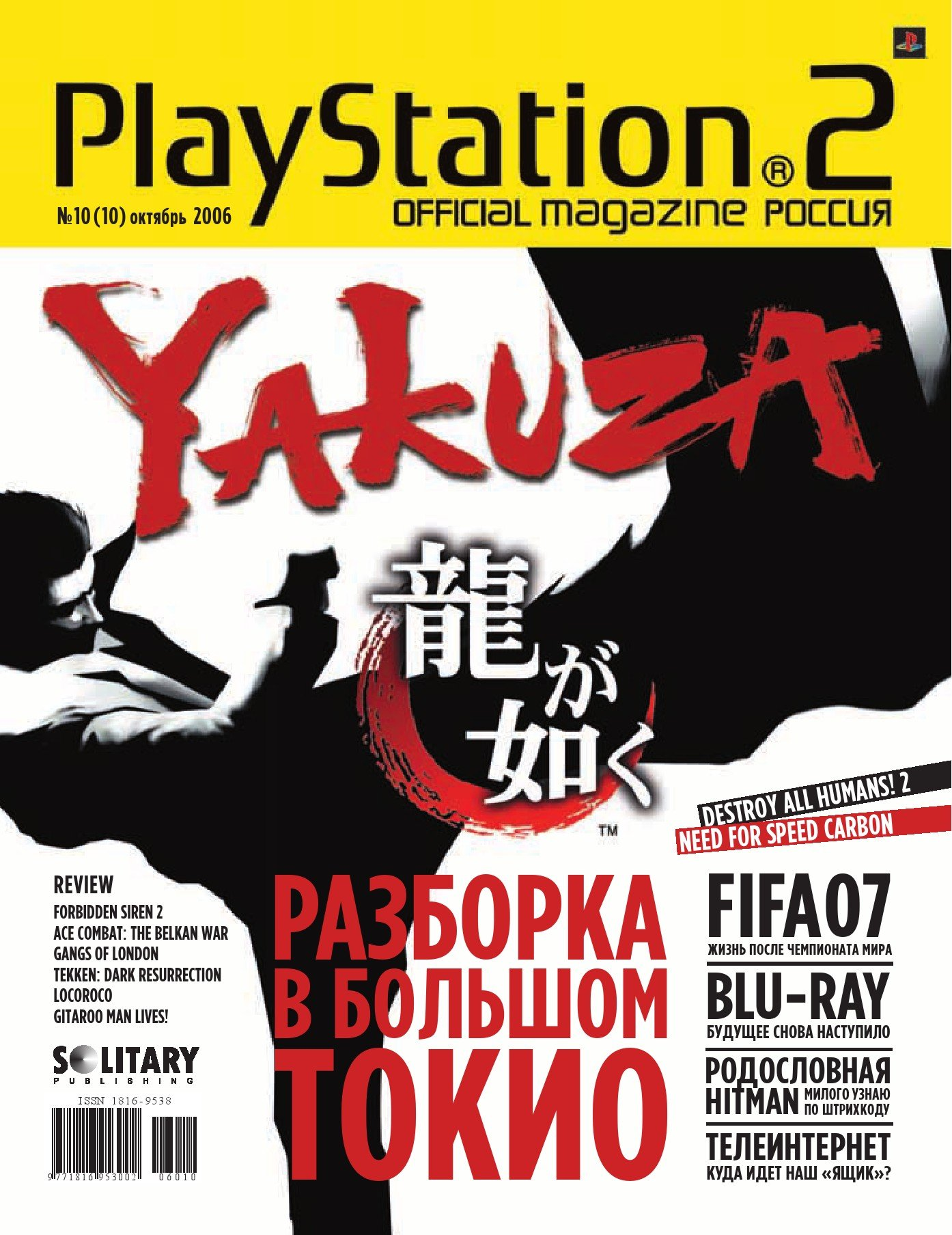 Playstation 2 Official Magazine (Russia) Issue 10 - Oct. '06