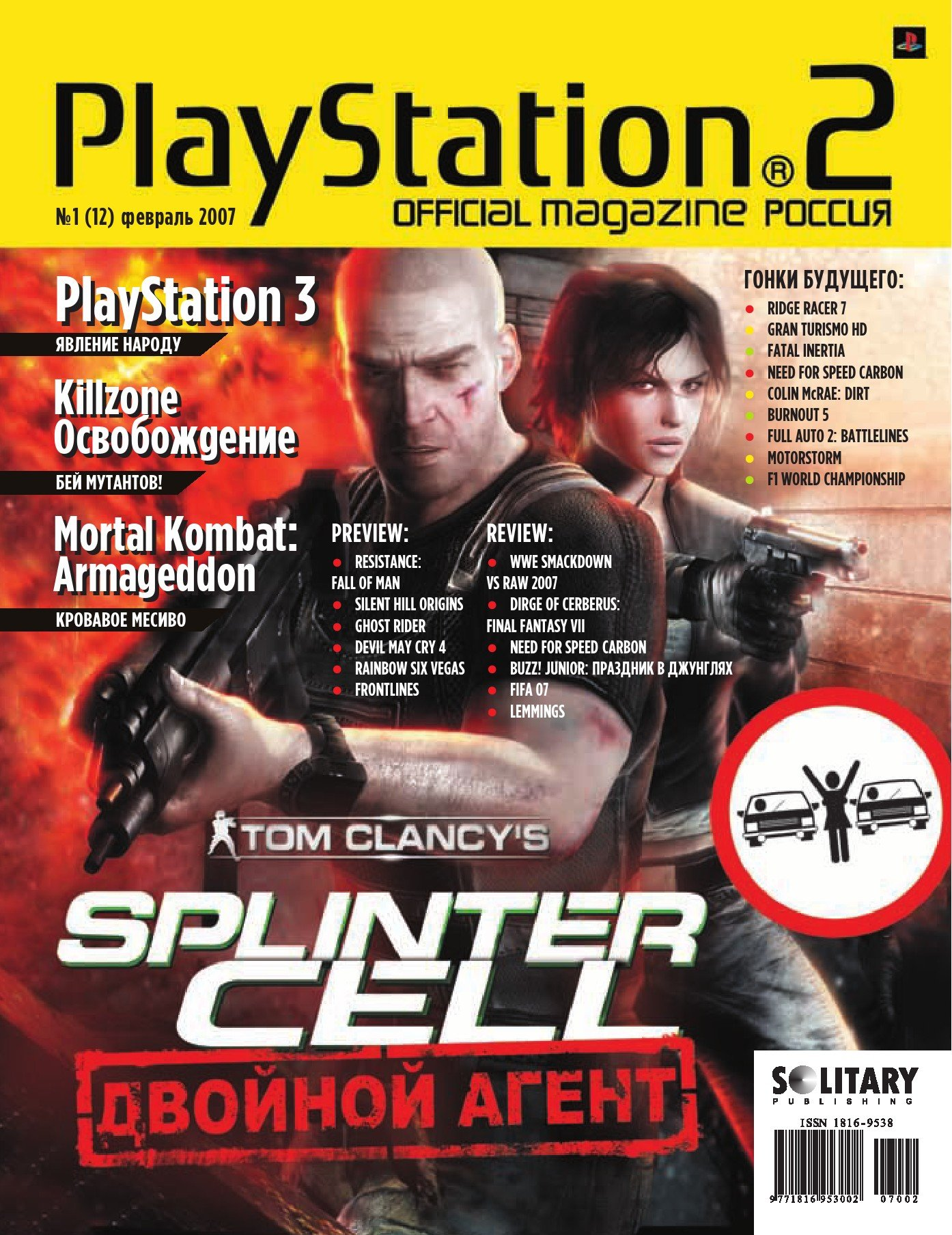 Playstation 2 Official Magazine (Russia) Issue 12 - Feb. '07