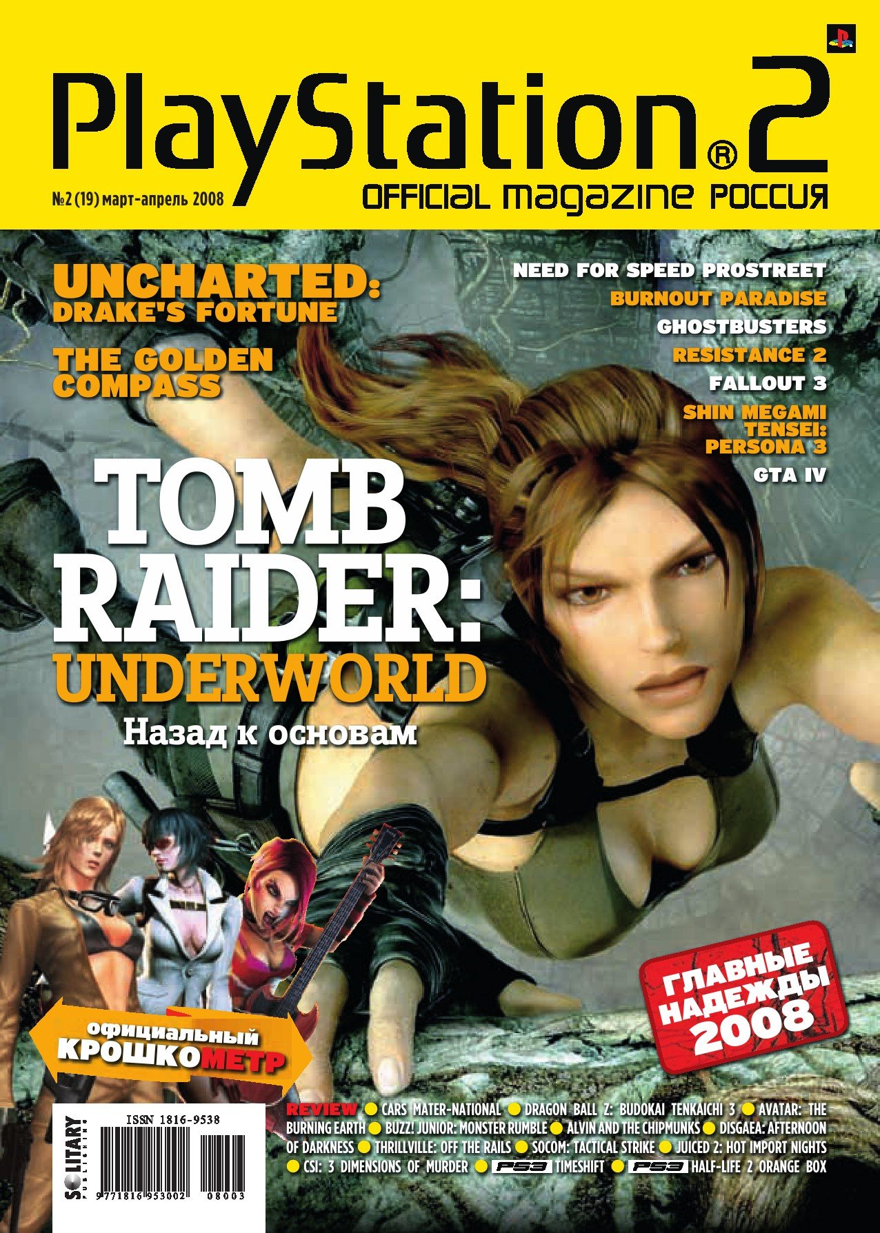 Playstation 2 Official Magazine (Russia) Issue 19 - Mar./Apr. '08