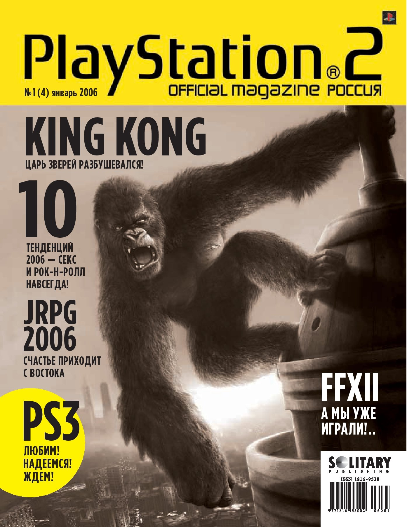 Playstation 2 Official Magazine (Russia) Issue 04 - Jan. '06