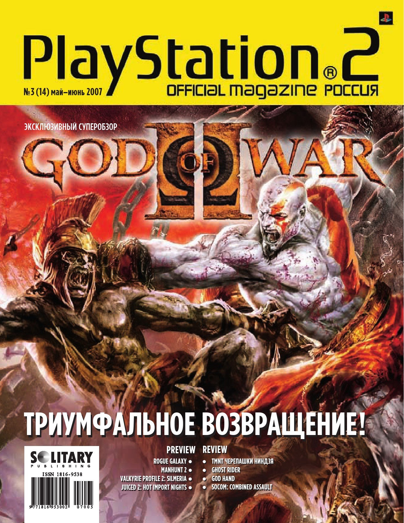 Playstation 2 Official Magazine (Russia) Issue 14 - May/Jun. '07