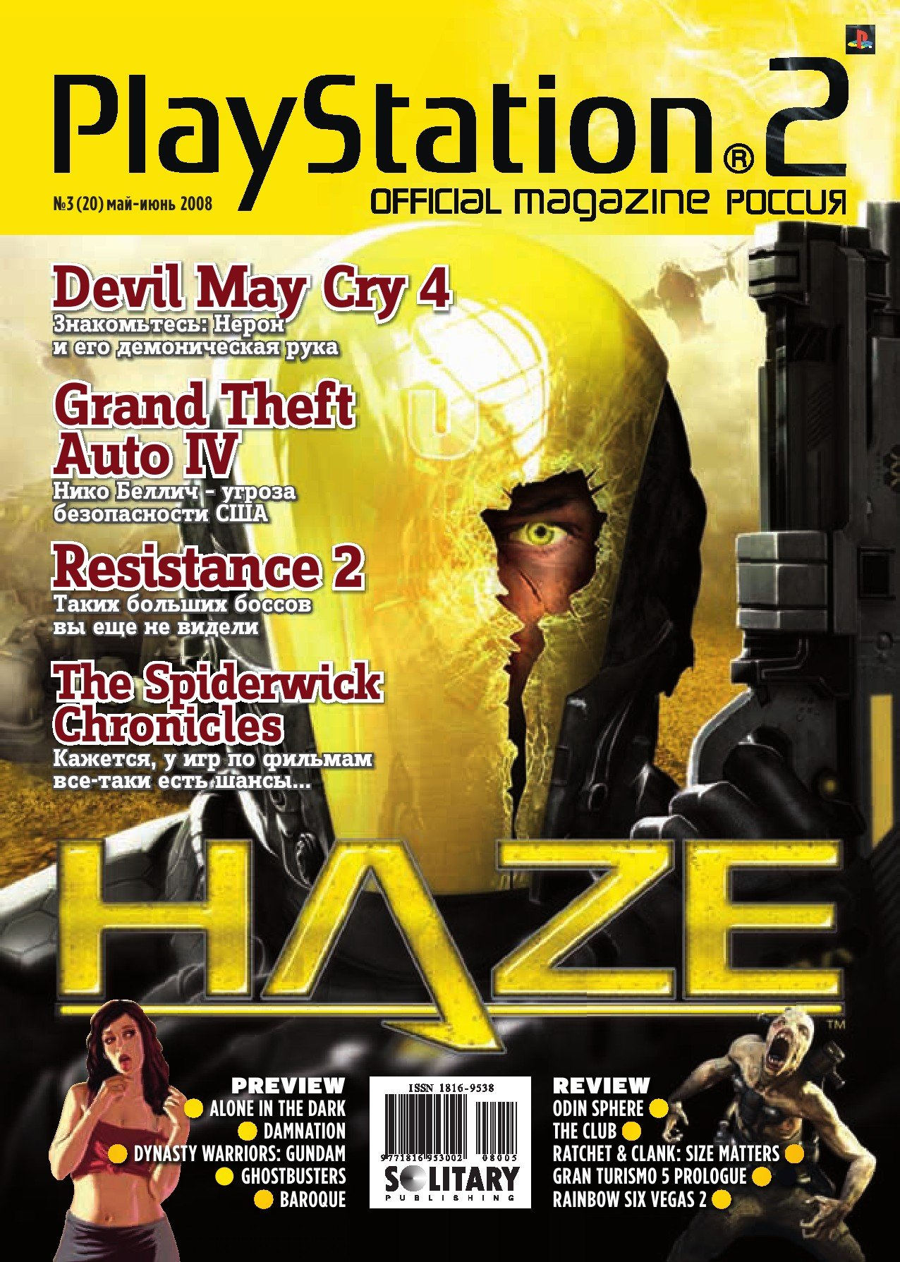 Playstation 2 Official Magazine (Russia) Issue 20 - May/Jun. '08