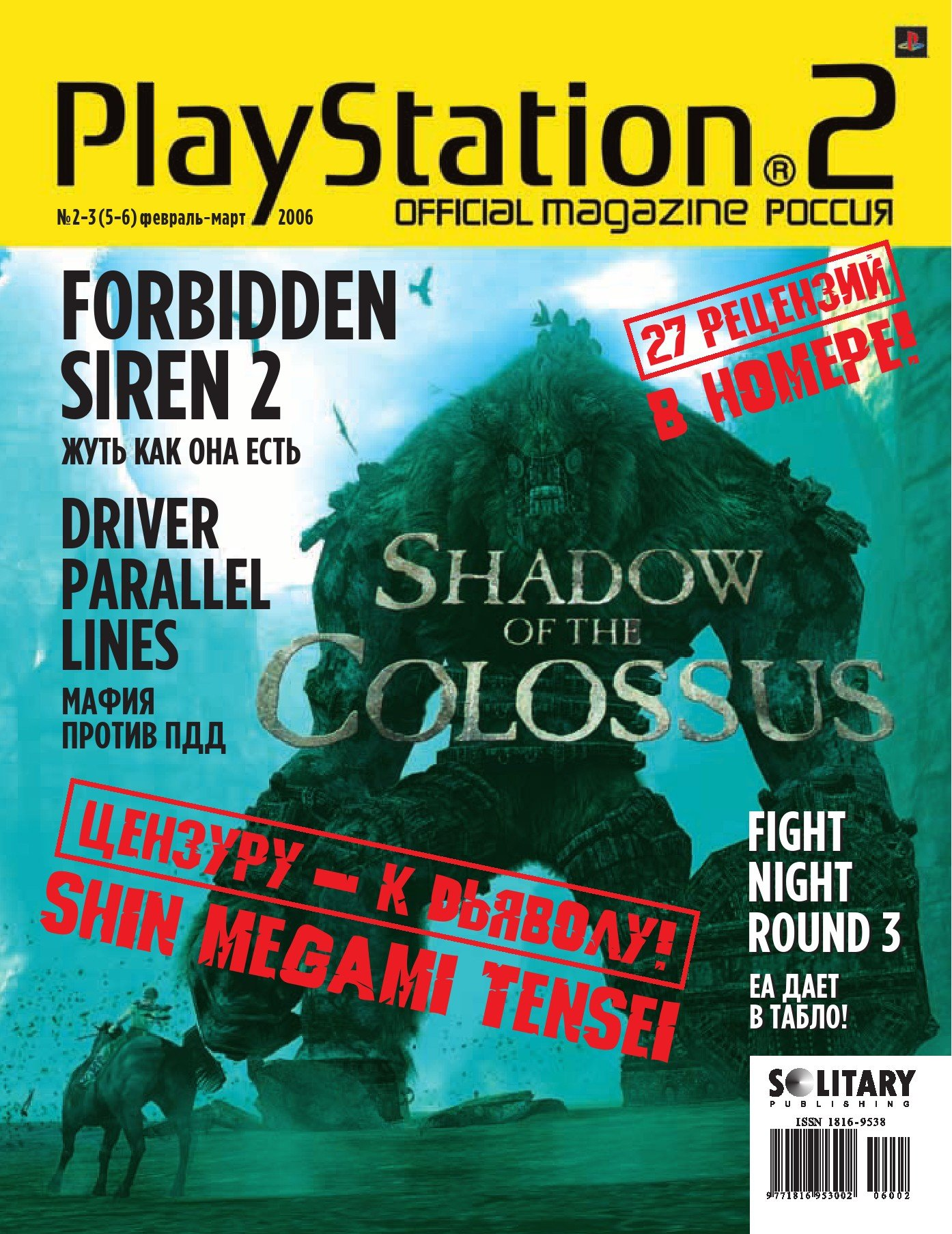 Playstation 2 Official Magazine (Russia) Issue 05/06 - Feb./Mar. '06