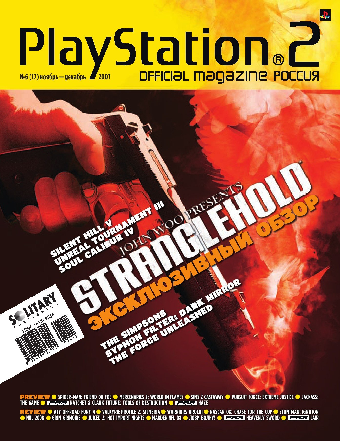 Playstation 2 Official Magazine (Russia) Issue 17 - Nov./Dec. '07