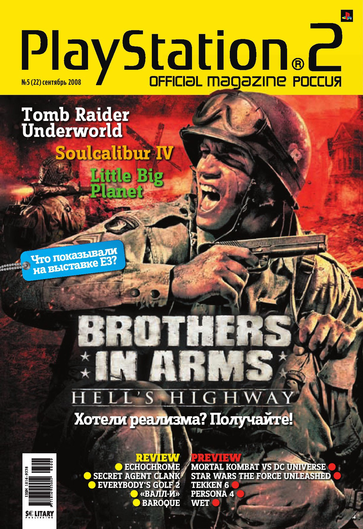 Playstation 2 Official Magazine (Russia) Issue 22 - Sept. '08