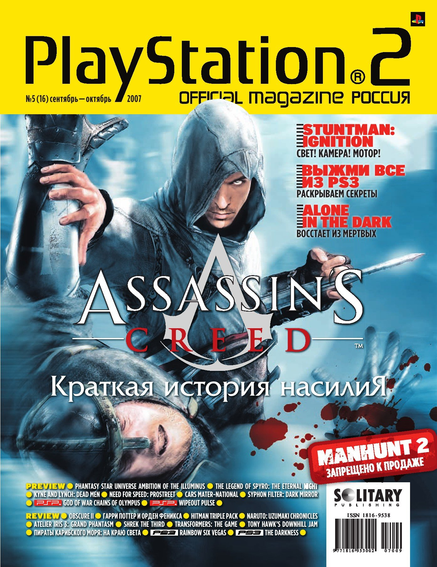 Playstation 2 Official Magazine (Russia) Issue 16 - Sept./Oct. '07