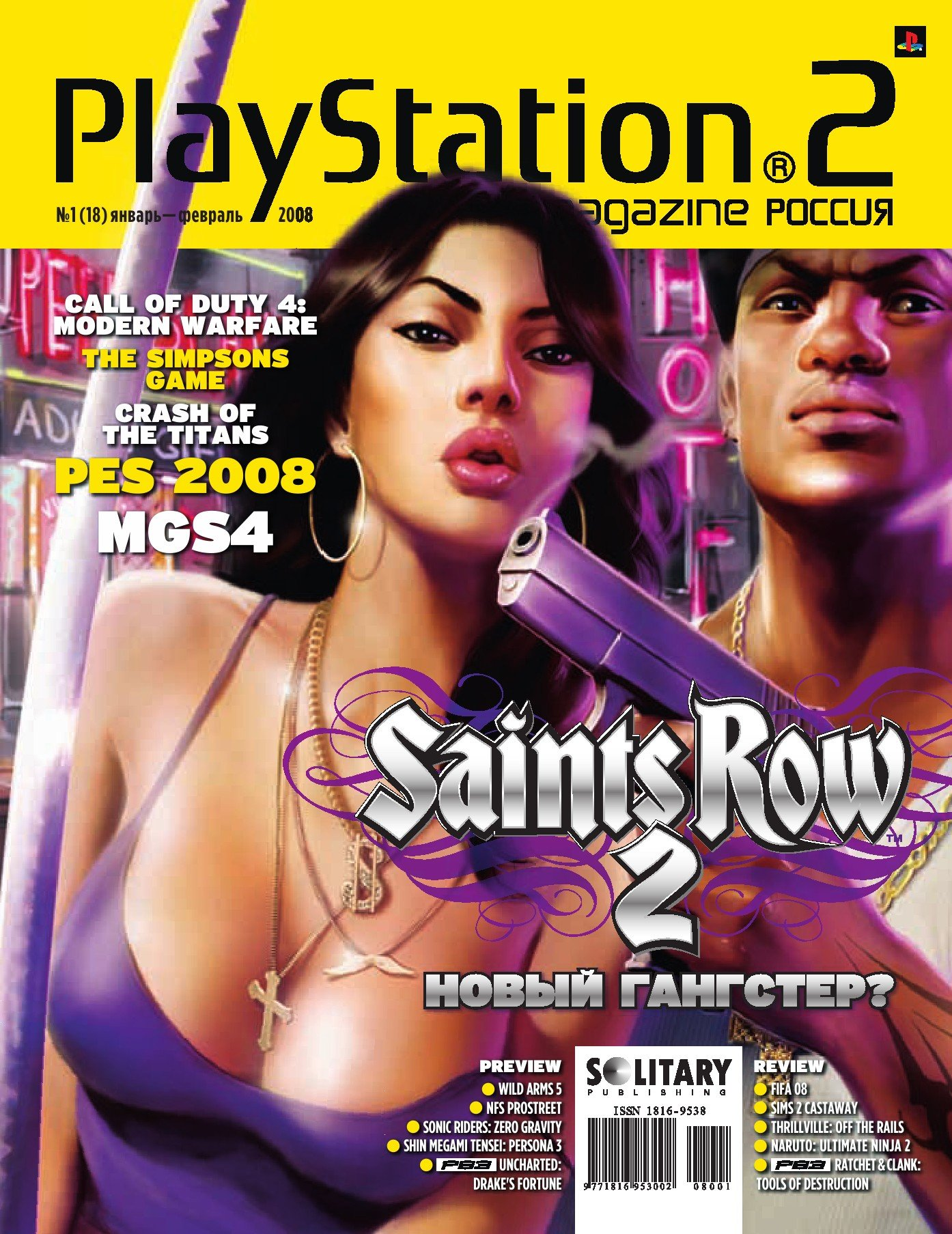 Playstation 2 Official Magazine (Russia) Issue 18 - Jan./Feb. '08