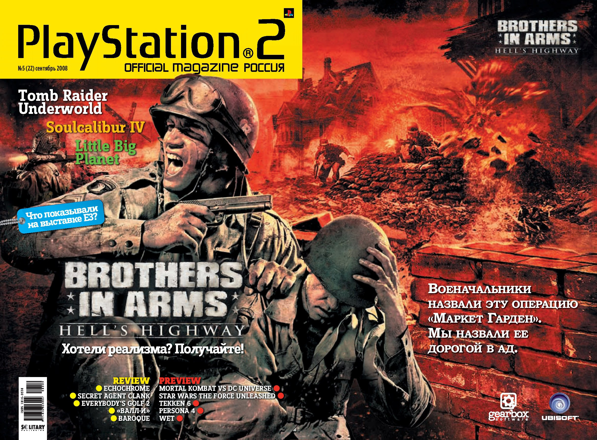 Playstation 2 Official Magazine (Russia) Issue 22 - Sept. '08 *full*