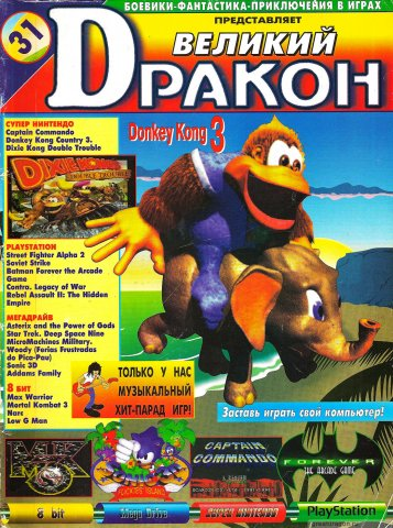 Great Dragon Issue 31