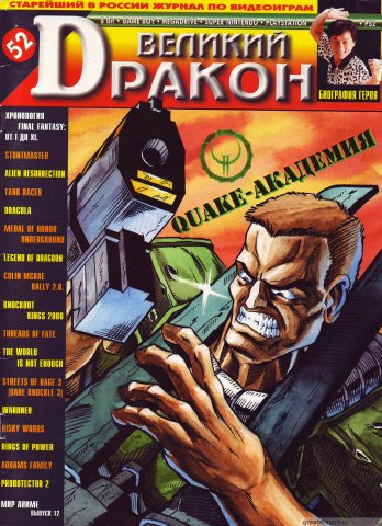 Great Dragon Issue 52