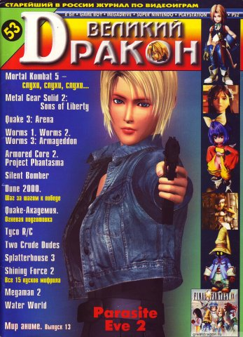 Great Dragon Issue 53