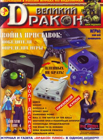 Great Dragon Issue 54