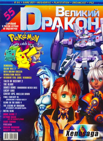 Great Dragon Issue 55